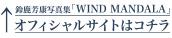 windmandala鈴鹿芳康