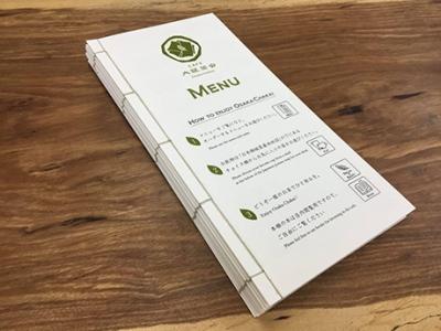 menu_watoji_1-1